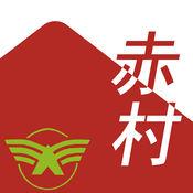 【Akamura】福岡県田川郡赤村 1.5.1