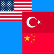 土耳其语翻译,土耳其文翻译,土耳其文辞典,土耳其语辞典 /
