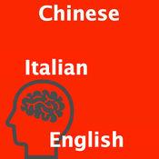 中文意大利语英语翻译
