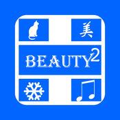 WatchBeauty 表盘组件自定义工具 1.2.5