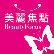 BeautyFocus機能衣襪 2.22.0