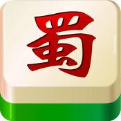 四川麻将单机版 - 免费高智能最新单机游戏 1.5
