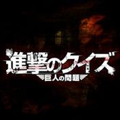 Quiz for 進撃の巨人〜Attack on Titan〜 1.0.0