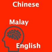 中文马来文英文翻译