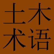 中英土木术语辞典