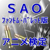 SAOファントム・バレット版アニメ検定 1.3