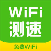 WiFi一键测速!...