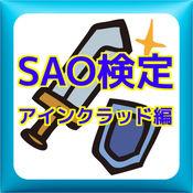 SAO検定アインクラッド編 1.5.0