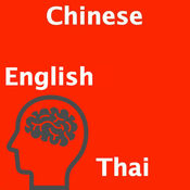 中文泰语英语翻译