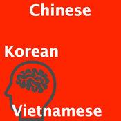 中文越南英文翻译