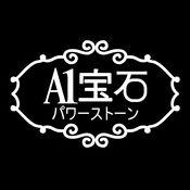 A1寶石:超人氣時尚開運 2.22.0