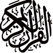 古兰经音频多语言翻译通过免费著名的朗诵者与塔费尔 Musli