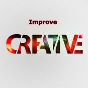 如何提高你的创造力知识百科-快速自学参考指南和教程视频