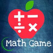 数学游戏  大脑训练所有运营商+ - * / 1.3