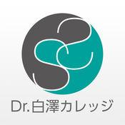 Dr.白澤カレッジ 1.4