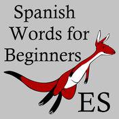 西班牙语 4 初学者 1  4.2