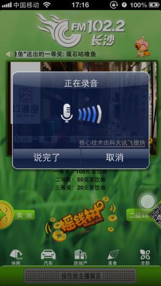 FM102.2长沙