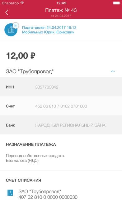 Faktura.ru Business