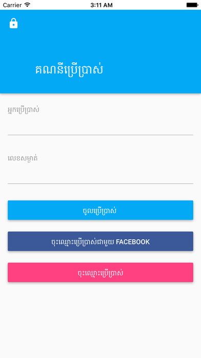 EAC App