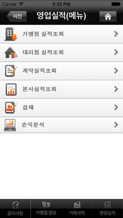 EasyOffice+ 모바일