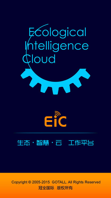 EIC平台
