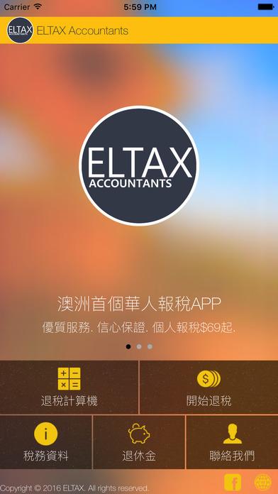 ELTAX 退稅APP
