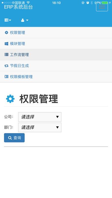 ERP-壹振集团