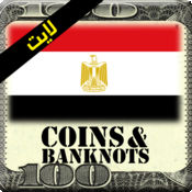Egypt Coins and Banknotes Lite 1.1
