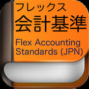 Flex Accounting Standards (JPN)