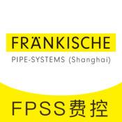 FPSS费控
