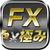 FXの極み 1.2.9