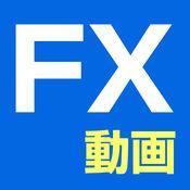 FX動画 1.6