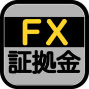 FX証拠金