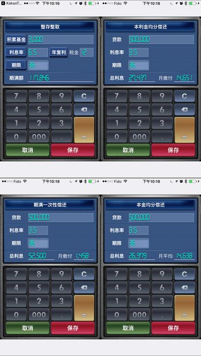 EZ-Financial Calculator