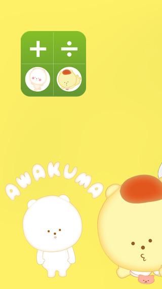 Awakuma计算器
