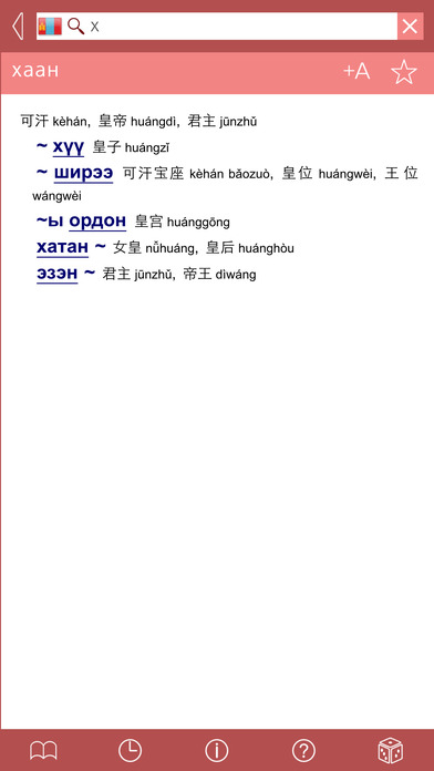 Chinese - Mongolian Concise Dictionary