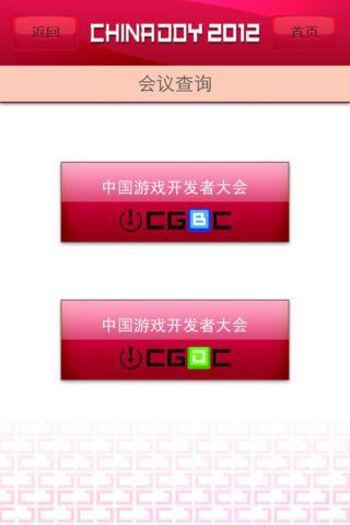 China Joy展览会
