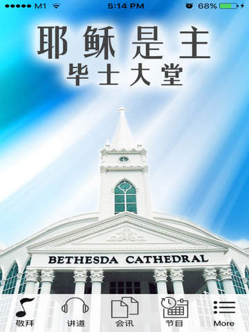Bethesda Cathedral (中文)