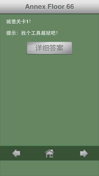 100 Floors 中文攻略