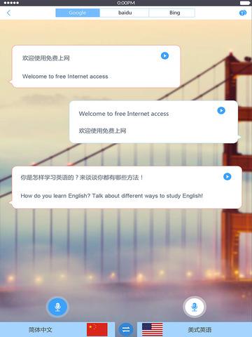 翻译工具箱Pro