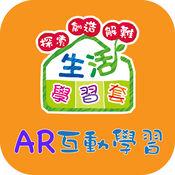AR互動學習 1