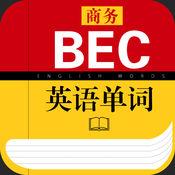 BEC商务英语 1.1.0