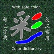 C.E.W 颜色字典