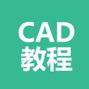 CAD教程 1.1.0
