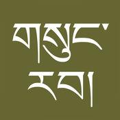 藏文圣经 1.7