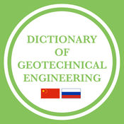 Ch - Ru Dictionary of Geotechnical Engineering