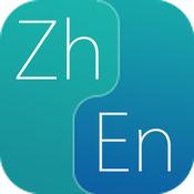 中国词典 2.2.1