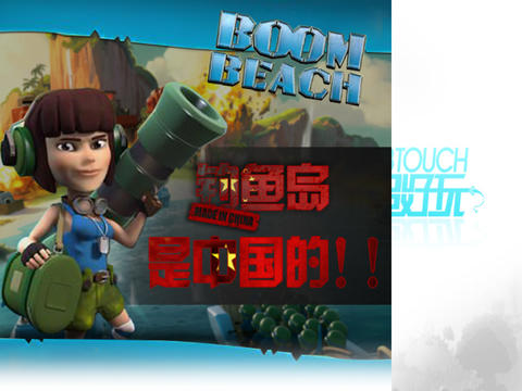 BoomBeach视频助手