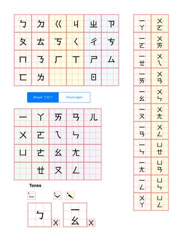 BoPoMo Help Plus - Zhuyin Pinyin Aid