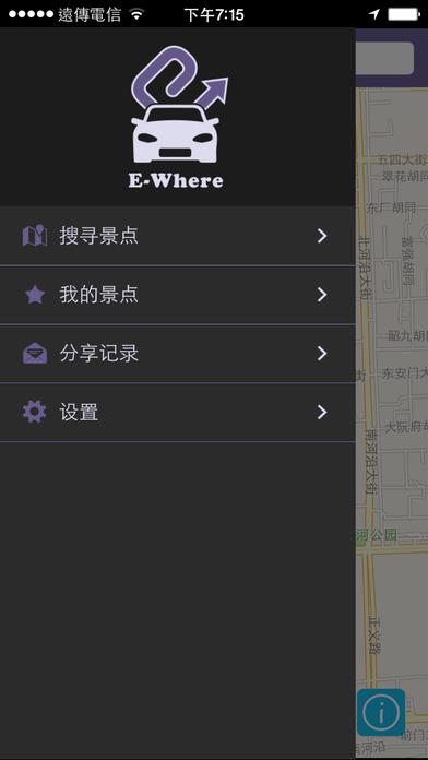 E-Where (E集会)